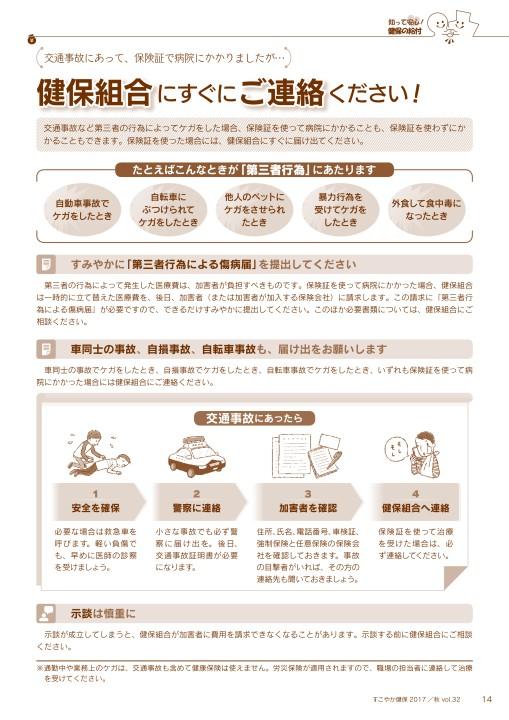 安田 保険 明治 生命 ケガ